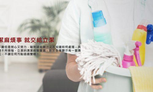FireShot-Capture-014---台南安南區清潔公司—立潔清潔---lijie-clean_01