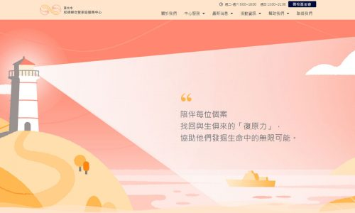 FireShot-Capture-034---首頁---臺北市松德暨婦女家庭服務中心---songde.org_01