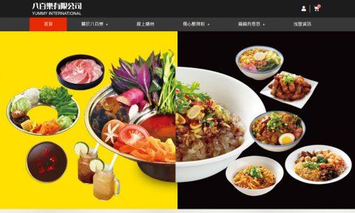 FireShot-Capture-058---八百樂有限公司---www.potpot88_01