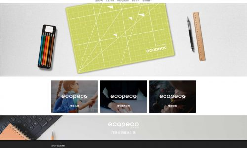 FireShot-Capture-086---ecopeco-艾可貝可文具-環保桌墊與切割墊的專家---ecopeco.com