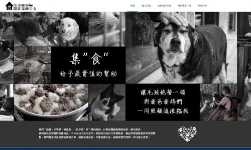 FireShot-Capture-100---流浪貓狗園區溫飽平台---集食溫飽流浪貓狗全台各地園區---fooddog.com_01