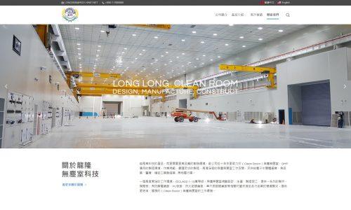 FireShot-Capture-112---龍隆無塵室科技股份有限公司---www.longlongsystem_01